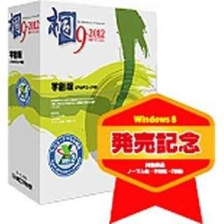 〔Win版〕◆要申請書◆桐9-2012≪学割版(アカデミック版)≫【Windows8発売記念】[生産完了品]