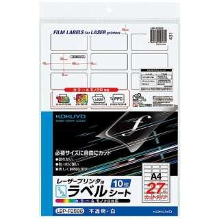マルチラベル カラーレーザー&コピー用 フィルムラベル 白 LBP-F2596 [A4 /10シート /27面 /マット]
