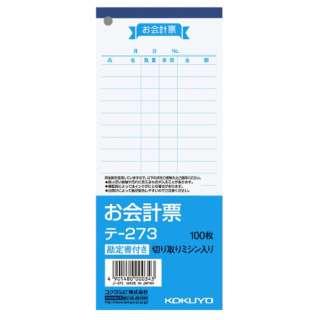 お会計票 (別寸タテ型×100枚) テ-273N