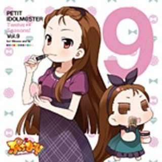 水瀬伊織&いお(CV:釘宮理恵)/PETIT IDOLM@STER Twelve Seasons! Vol.9 【CD】