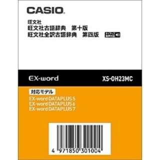 電子辞書用追加コンテンツ 「旺文社古語辞典/全訳古語辞典」 XS-OH23MC【データカード版】