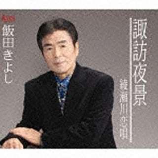飯田きよし/諏訪夜景 【音楽CD】