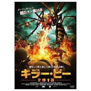 キラー・ビー 2013 【DVD】