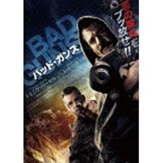 バッド・ガンズ 【DVD】
