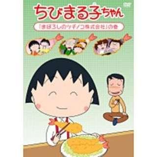 ちびまる子ちゃん 「まぼろしのツチノコ株式会社」の巻 【DVD】