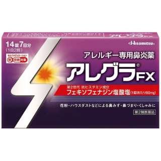 【第2類医薬品】 アレグラFX(14錠)〔鼻炎薬〕 ★セルフメディケーション税制対象商品