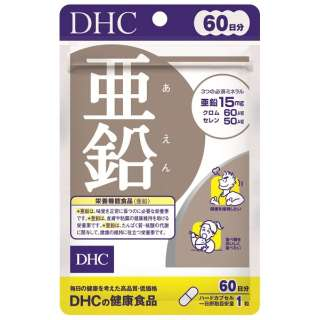 DHC(ディーエイチシー) 亜鉛 60日分(60粒)〔栄養補助食品〕