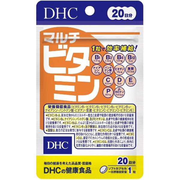 DHC マルチビタミン 20日 20粒