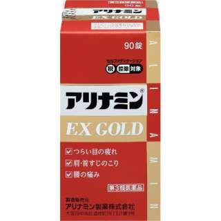 【第3類医薬品】 アリナミンEXゴールド(90錠)〔ビタミン剤〕 ★セルフメディケーション税制対象商品