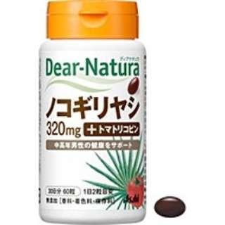 Dear-Natura(ディアナチュラ) ノコギリヤシwithトマトリコピン(60粒)〔栄養補助食品〕