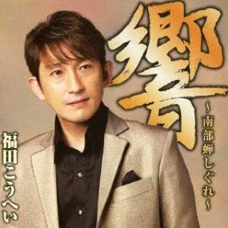 福田こうへい/歌ごころ 【CD】