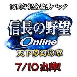 オンライン〔Win版〕信長の野望Online-天下夢幻の章-