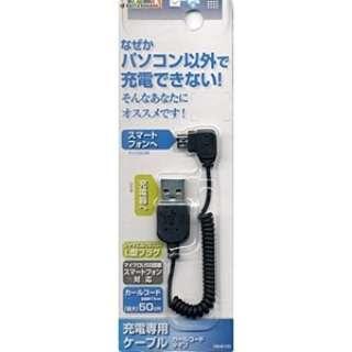 [micro USB]充電USBケーブル (L字カール15~50cm・ブラック)RBHE100 [0.1~0.7m]