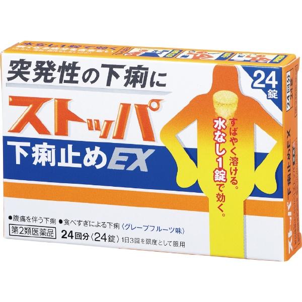 ストッパ下痢止めEX 24錠
