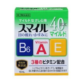 【第2類医薬品】 スマイル40EXマイルド(15mL)〔目薬〕