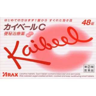 【第(2)類医薬品】 カイベールC(48錠)〔便秘薬〕