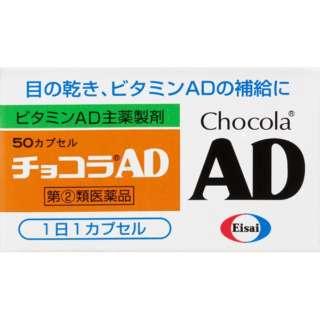 【第(2)類医薬品】 チョコラAD(50カプセル)〔ビタミン剤〕