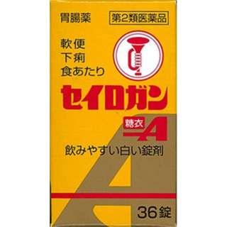 【第2類医薬品】 セイロガン糖衣A(36錠)〔下痢止め〕