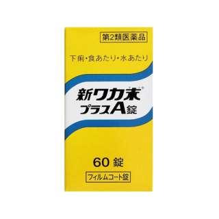 【第2類医薬品】 新ワカ末プラスA錠(60錠)〔下痢止め〕