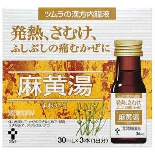 【第2類医薬品】 ツムラ漢方内服液麻黄湯(30mL×3本)〔漢方薬〕