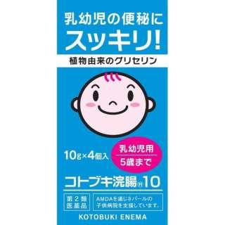 【第2類医薬品】 コトブキ浣腸10(10g×4個)〔浣腸〕