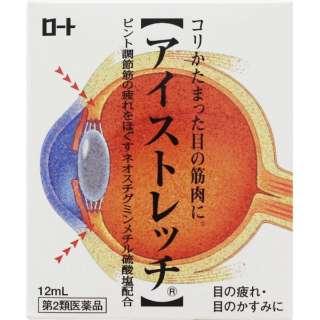 【第2類医薬品】 ロートアイストレッチ(12mL)〔目薬〕