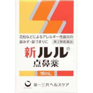 【第2類医薬品】 新ルル点鼻薬(16mL)〔鼻炎薬〕