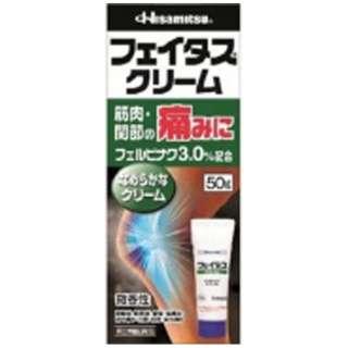 【第2類医薬品】 フェイタスクリーム(50g) ★セルフメディケーション税制対象商品