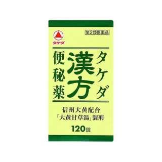 【第2類医薬品】 タケダ漢方便秘薬(120錠)〔便秘薬〕
