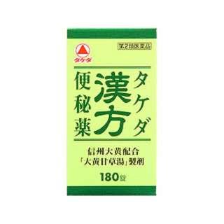 【第2類医薬品】 タケダ漢方便秘薬(180錠)〔便秘薬〕
