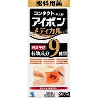 【第3類医薬品】 アイボンメディカル (500mL)