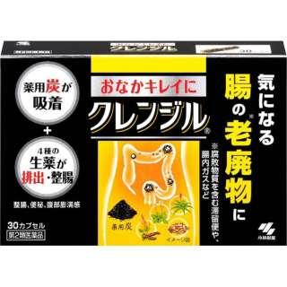 【第2類医薬品】 クレンジル(30カプセル)〔整腸剤〕