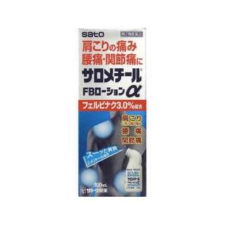 【第2類医薬品】 サロメチールFBローションα(100mL) ★セルフメディケーション税制対象商品