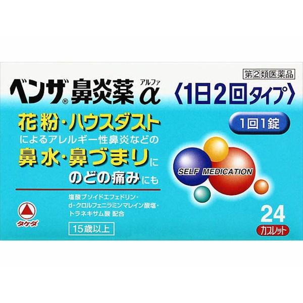 武田薬品工業 ベンザ鼻炎薬α〈1日2回タイプ〉 24錠