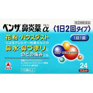【第(2)類医薬品】 ベンザ鼻炎薬α(24錠)〔鼻炎薬〕