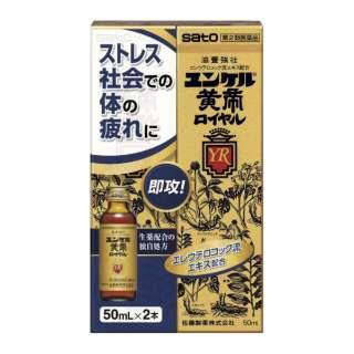 【第2類医薬品】 ユンケル黄帝ロイヤル(50mL×2本)〔栄養ドリンク〕