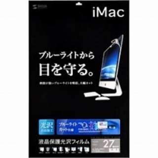 27インチiMac用 ブルーライトカット液晶保護フィルム LCD-IM270BC
