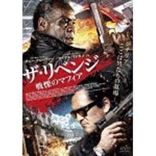 ザ・リベンジ 戦慄のマフィア 【DVD】
