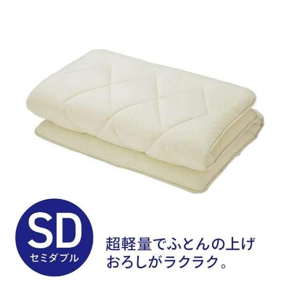 超軽量敷ふとん セミダブルサイズ(120×210cm/ナチュラル)【日本製】