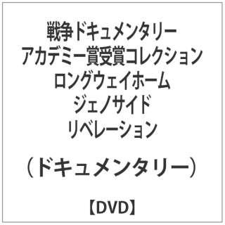 戦争ドキュメンタリー アカデミー賞受賞コレクション ロングウェイホーム ジェノサイド リベレーション 【DVD】