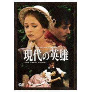 世界映像文学全集:現代の英雄 【DVD】