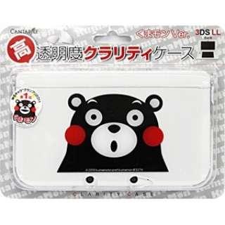 3DS LL用 クラリティケース アップくまモン【3DS LL】