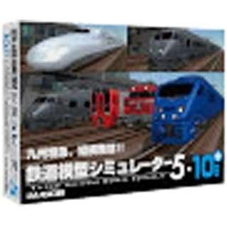 〔Win版〕 鉄道模型シミュレーター 5-10B+