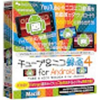 〔Mac版〕 チューブ&ニコ録画 4 for Android