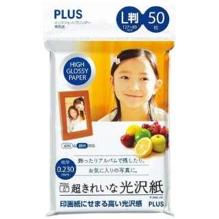 超きれいな光沢紙(L版・50枚) IT-050L-GC