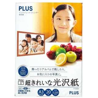 超きれいな光沢紙(A3・20枚) IT-142GC