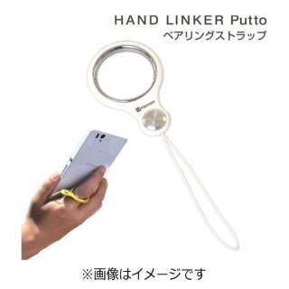 〔フィンガーストラップ〕 HandLinker Putto ベアリング携帯ストラップ (ホワイト) 41-804216