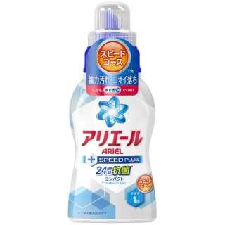 ARIEL(アリエール)スピードプラス (360g)〔衣類洗剤〕