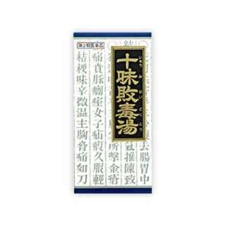 【第2類医薬品】 クラシエ十味敗毒湯エキス顆粒(45包)〔漢方薬〕