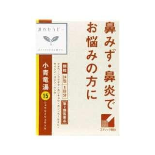 【第2類医薬品】 漢方セラピー小青竜湯エキス顆粒(24包)〔漢方薬〕